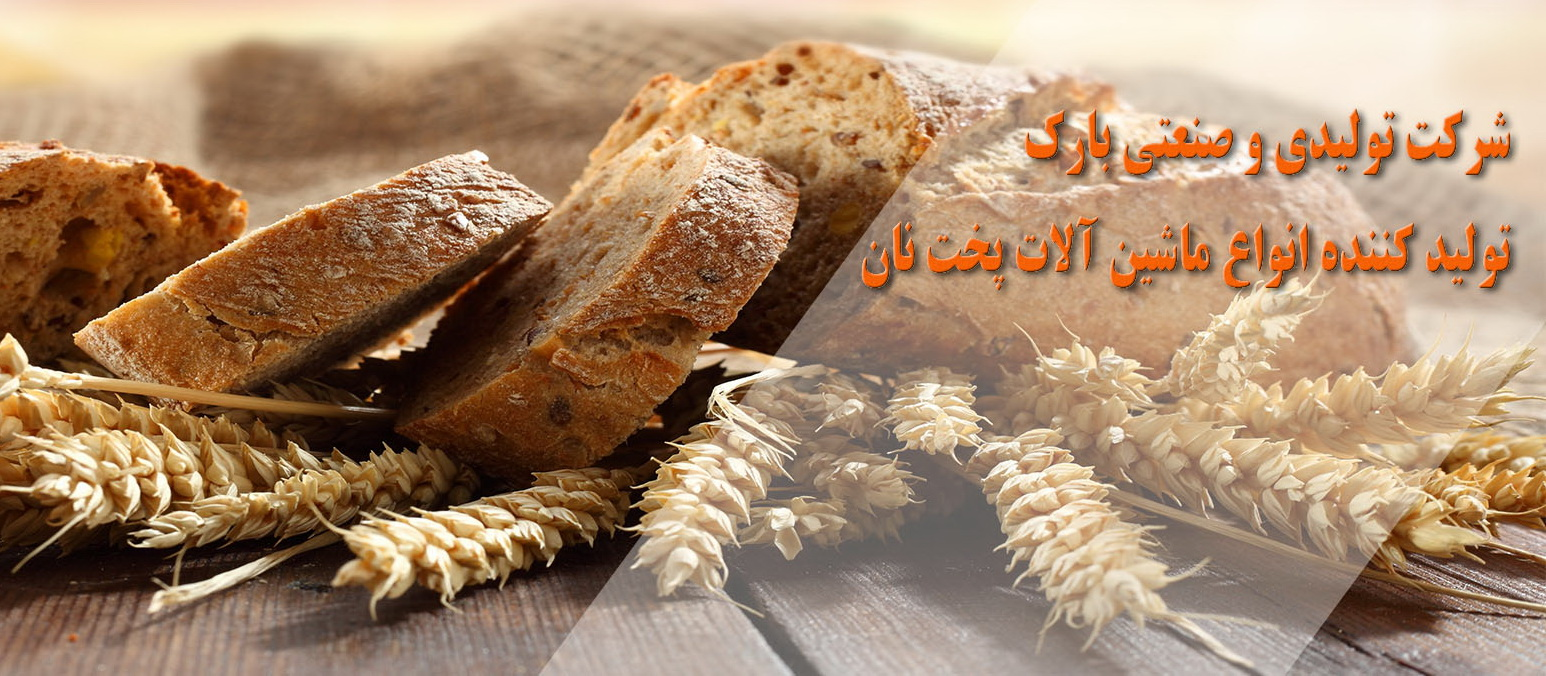 فر دوار نان بربری و تافتون و لواش